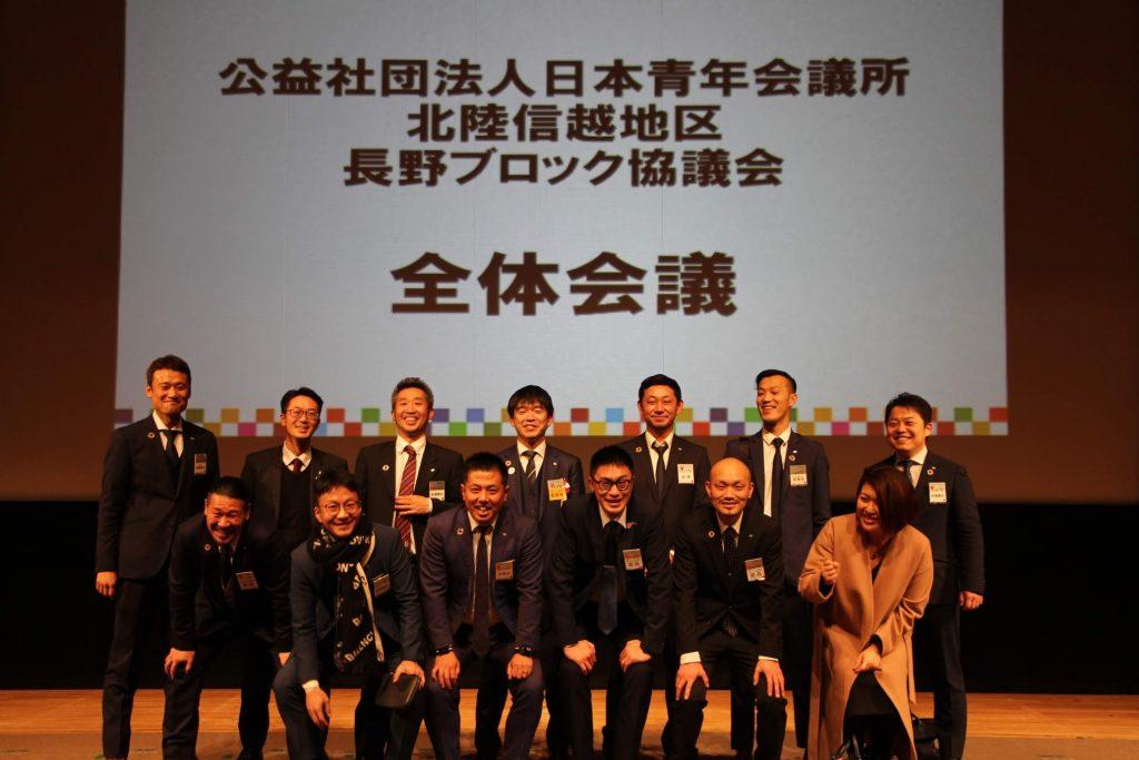 2020 年度北陸信越地区 長野ブロック協議会全体会議 事業報告