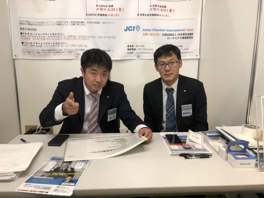 2020年京都会議 事業報告