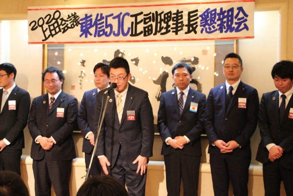 東信5JC正副理事長会議 上田会議 事業報告