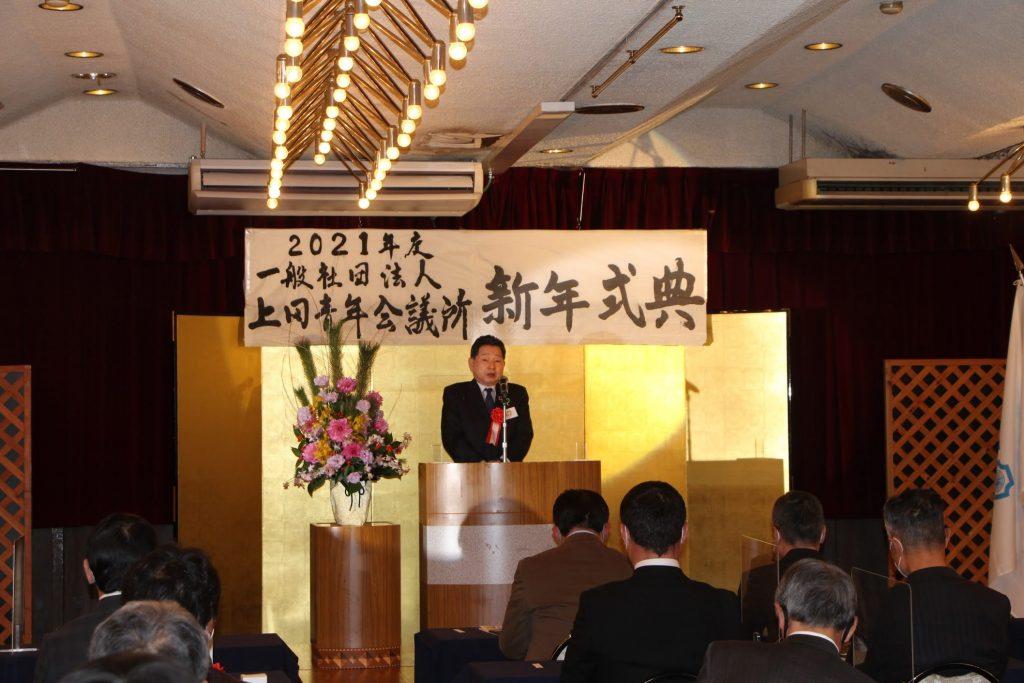 2020年度通常総会、2021年度臨時総会、2021年度新年式典 事業報告