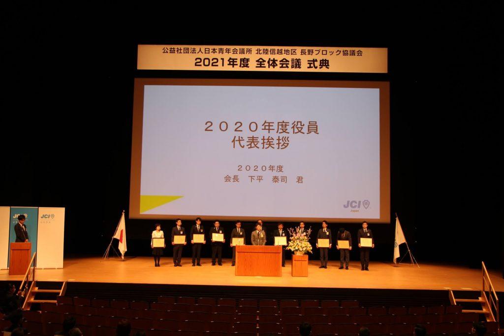 2021年度 長野ブロック協議会 全体会議 事業報告