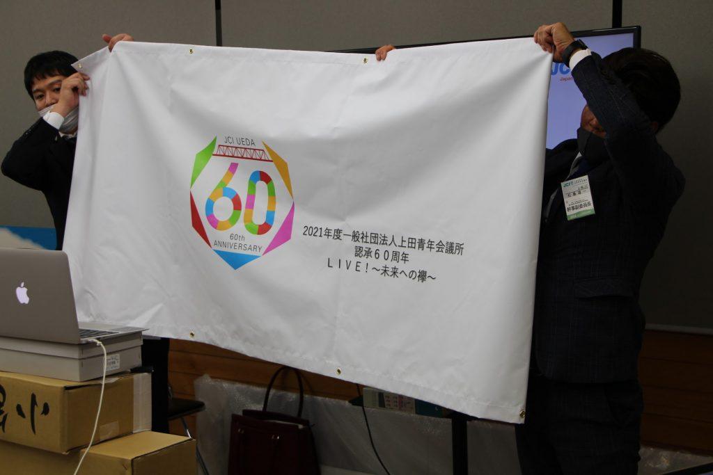 認承60周年記念事業 6月例会事業報告