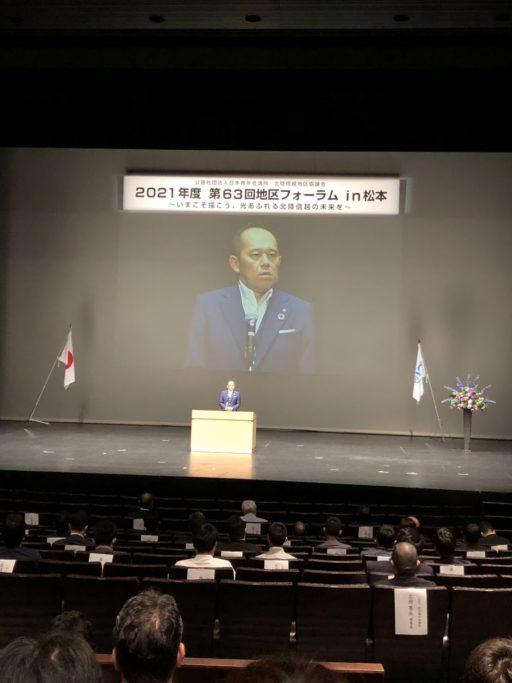 2021年度第63回地区フォーラムin松本 事業報告