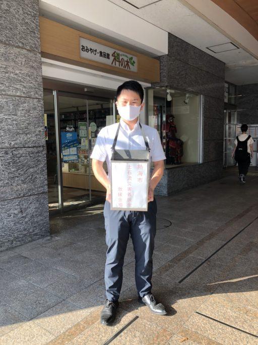 熱海市土石流災害義援金活動 事業報告